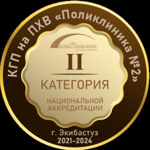 ГП 2 Экибастуз