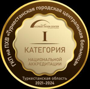 Туркестанская ГЦБРесурс 64Логотип